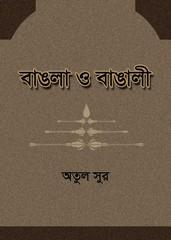 Bangla O Bangali