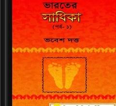 Bharater Sadhika - Bhabesh Dutta ebook
