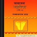 Bharater Sadhika - Shankarnath Roy ebook
