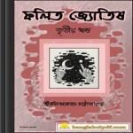 Falit Jyotish - Rasikmohan Chattopadhyay ebook