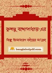 Krishanu Bandopadhyay's books