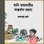 Rani Mayabatir Antardhan Rahasya ebook