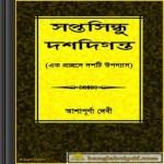 Saptasindhu Dashdiganta - Ashapurna Debi ebook