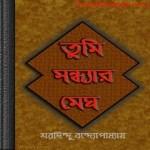 Tumi Sondharo Megh - Sharadindu Bandyopadhyay ebook