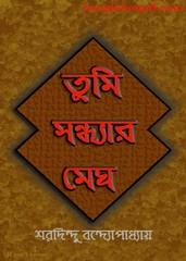 Tumi Sondharo Megh - Sharadindu Bandyopadhyay