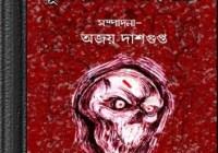 Vutera Sob Eikhane ebook
