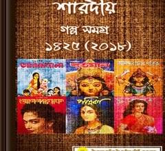 2018 Sharadiya Patrikar Galpo Sangraha ebook