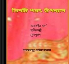 3Ti Sharat Upanyas ebook