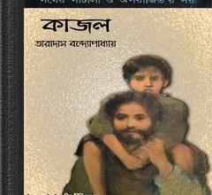 Kajol- Taradas Bandopadhyay ebook