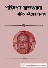 Shaktipada Rajguru Bengali books pdf