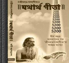 Yathartho Geeta pdf