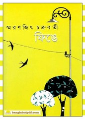 Finge by Smaranjit Chakrabarty ebook