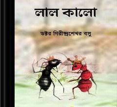 Lal Kalo by Girindrashekhar Basu ebook