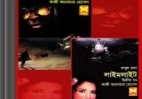 Limelight by Kazi Anwar Hossain ebook