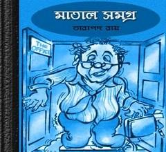 Matal Samagra-Tarapada Roy ebook