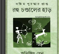 Rohoo Chandaler Har ebook