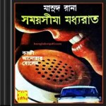 Samoysima Madhya Raat ebook