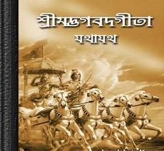Srimad Bhagavad Gita Jothajotho ebook pdf
