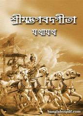 Srimad Bhagavad Gita Jothajotho