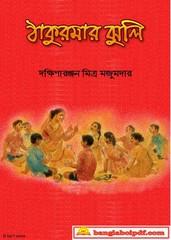 Thakumar Jhuli by Dakshinaranjan