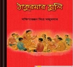 Thakumar Jhuli ebook