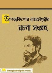 Upendrakishor Roy Chowdhury's ebook