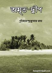 Amrita-Dwip by Hemendra Kumar Roy
