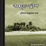 Amrita-Dwip ebook