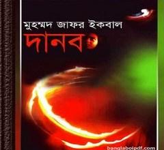 Danab by Muhammad Zafar Iqbal ebook
