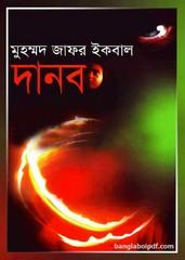 Danab by Muhammad Zafar Iqbal