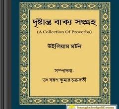 Drishtanta-Bakya-Sangraha-bangla-book-pdf