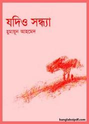 Jodiyo Sandhya by Humayun Ahmed