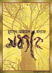 Maddhyanya by Humayun Ahmed ebook