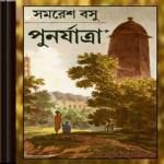Punaryatra by Samaresh Basu ebook