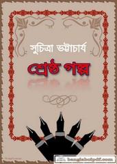 Shestha Galpa by Suchitra Bhattacharya