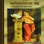 Andarmahaler Galpo by Samaresh Majumdar ebook
