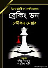Breaking Dawn by Stephenie Meyer Bangla Anubad