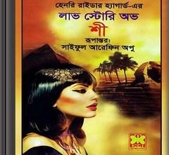 Love Story of She Bangla Anubad ebook
