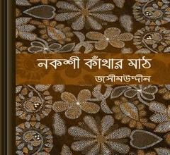 Nakshi Kathar Math by Jasimuddin ebook