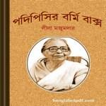 Padipishir Bormibaxo by Leela Majumdar ebook