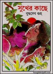 Sukher Kache by Buddhadeb Guha ebook