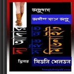 The Other Side of Midnight by Sidney Sheldon Bangla ebook