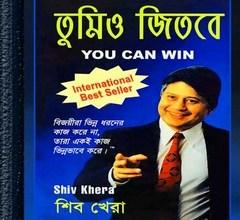 Tumio Jitbe by Shiv Khera ebook