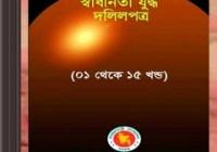 Bangladesher Swadhinata Juddha Dalilpatra ebook