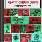 Banglar Loukik Debota pdf