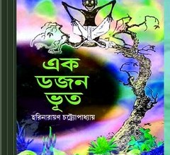 Ek Dozon Bhoot ebook