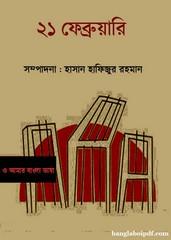 Ekushey February bangla book