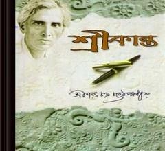 Shrikant-Sharat Chandra Chattopadhyay ebook