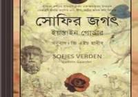 Sophir Jagat Bangla Anubad ebook