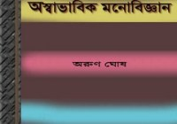 Aswabhabik Monobigyan pdf